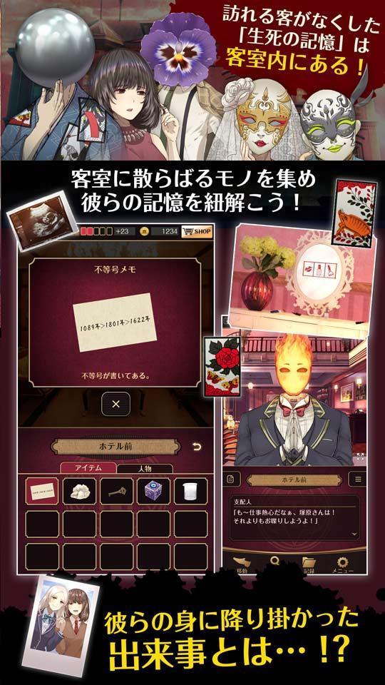 脱出アドベンチャーノベル 誰ソ彼ホテル 3.1.0 Screenshot 4