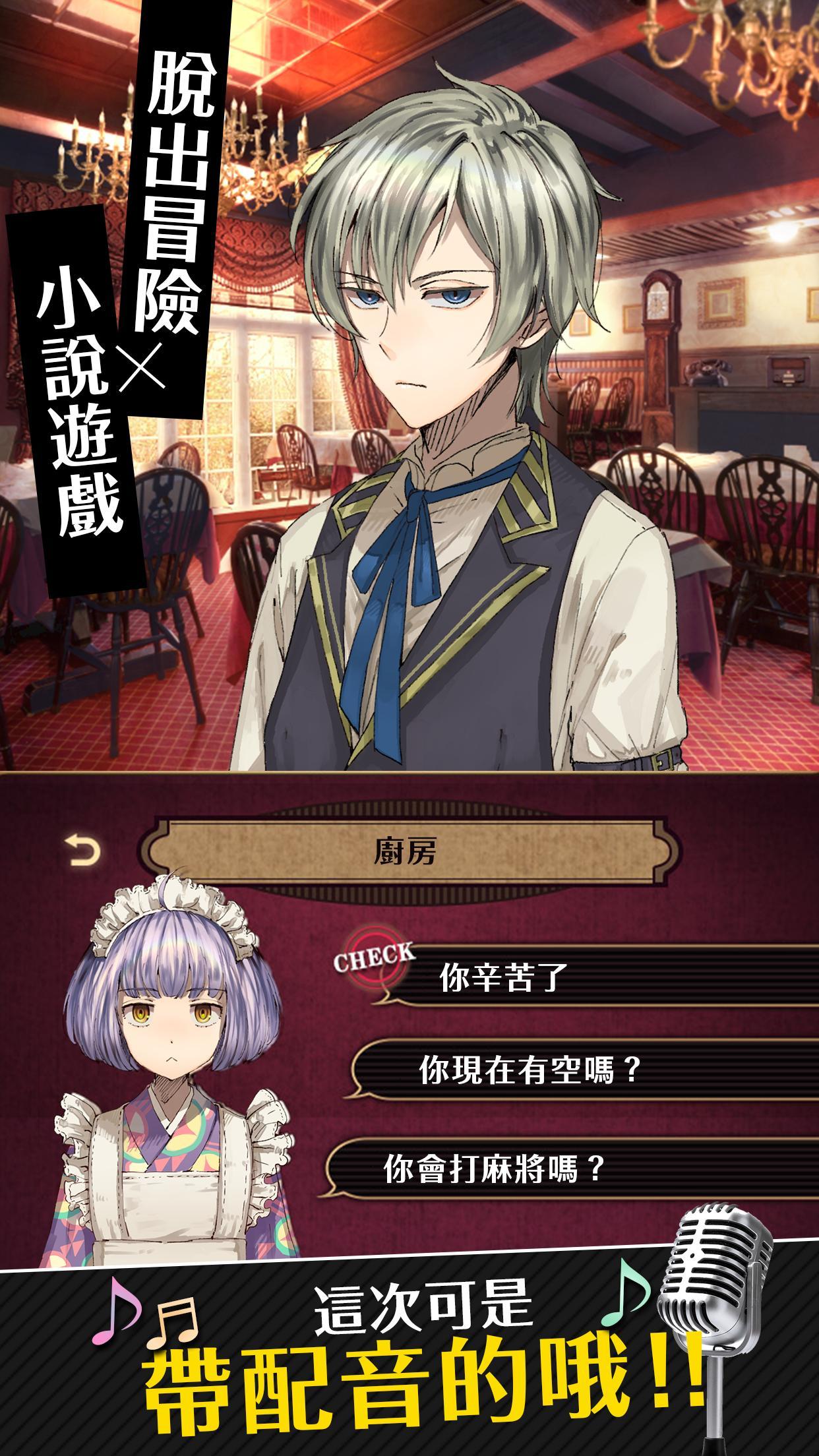 逃脫冒險遊戲 黃昏旅店 2.0.1 Screenshot 1