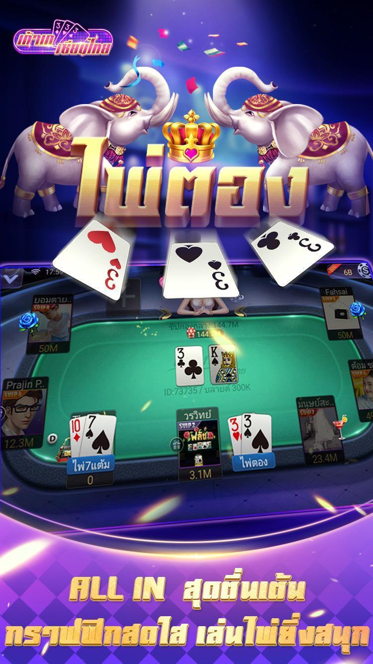 เก้าเกเซียนไทย 4x100 เกมไพ่ฟรี 2.1.3 Screenshot 10