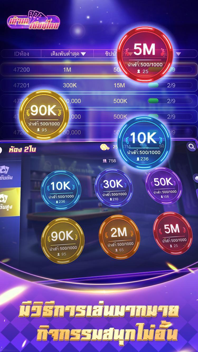 เก้าเกเซียนไทย 4x100 เกมไพ่ฟรี 2.1.3 Screenshot 16