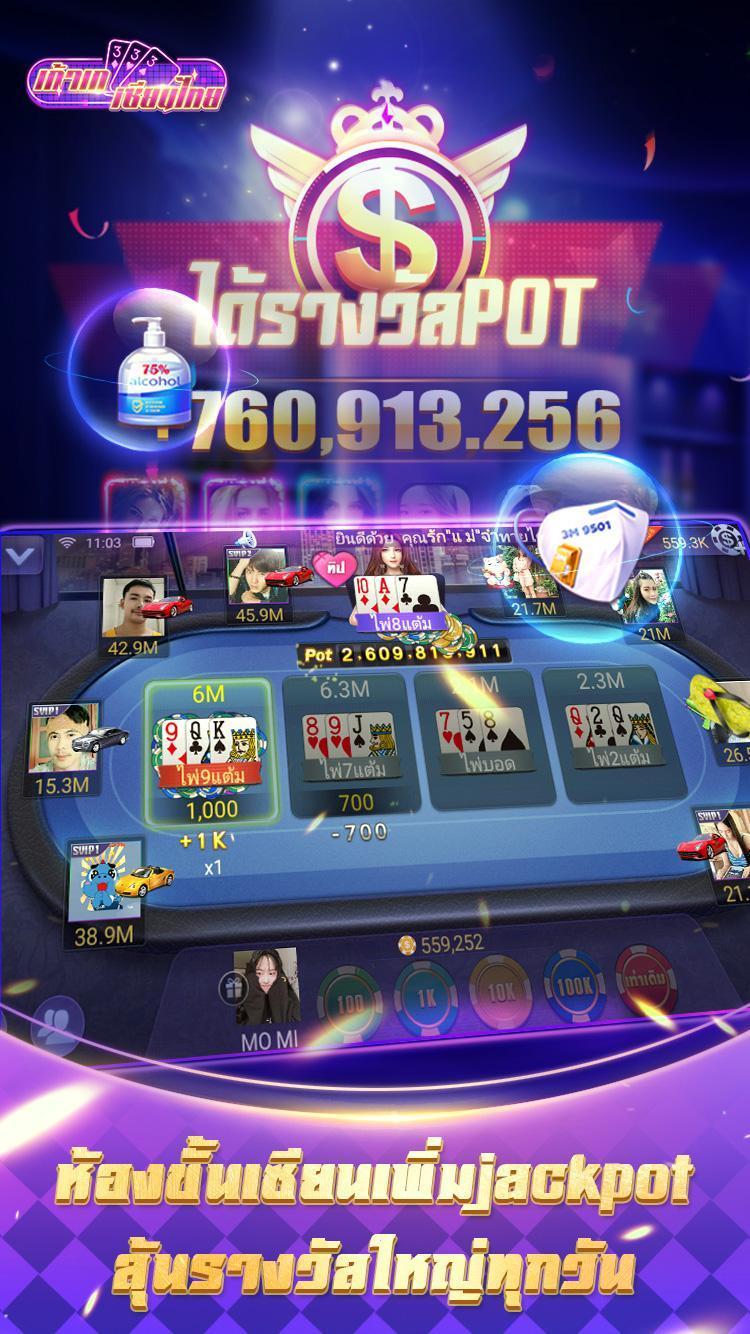 เก้าเกเซียนไทย 4x100 เกมไพ่ฟรี 2.1.3 Screenshot 18
