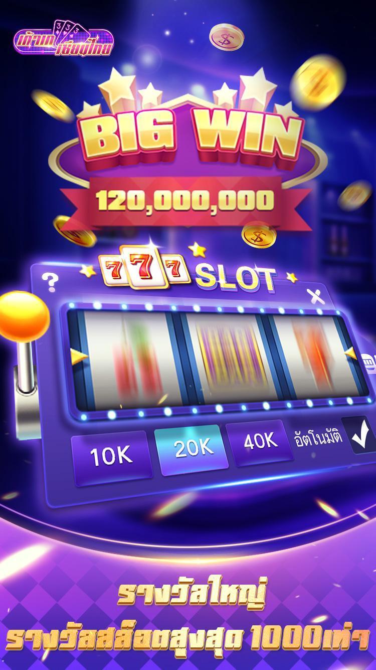 เก้าเกเซียนไทย 4x100 เกมไพ่ฟรี 2.1.3 Screenshot 20