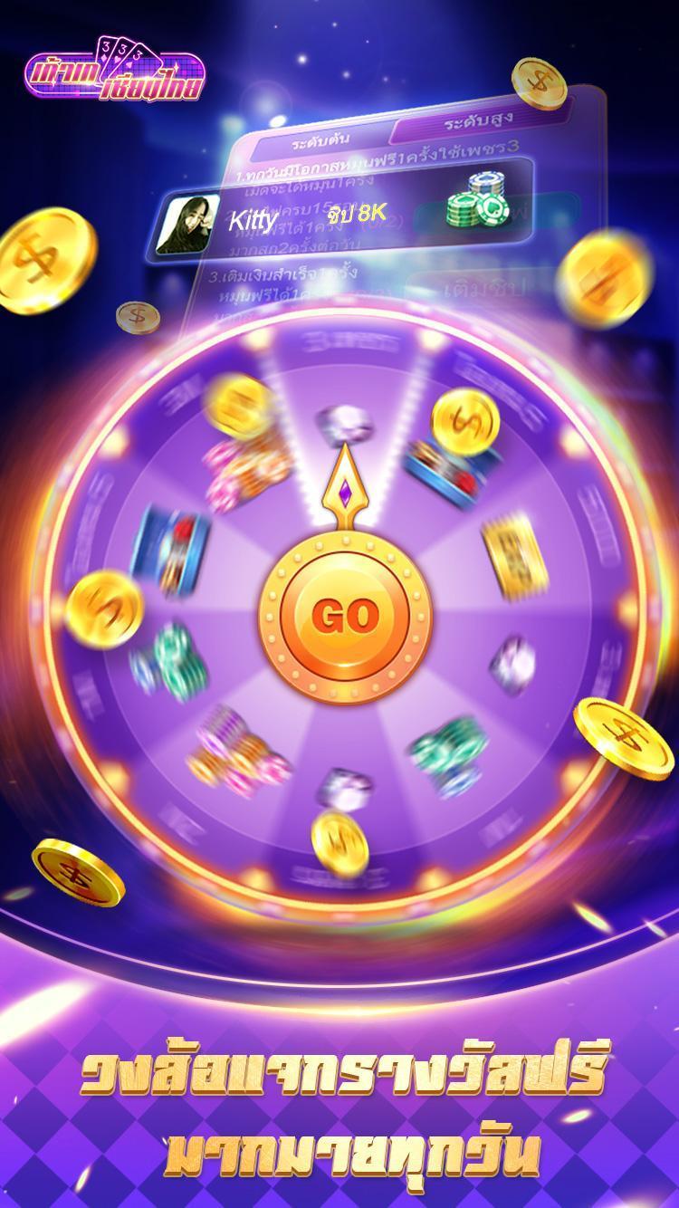 เก้าเกเซียนไทย 4x100 เกมไพ่ฟรี 2.1.3 Screenshot 21