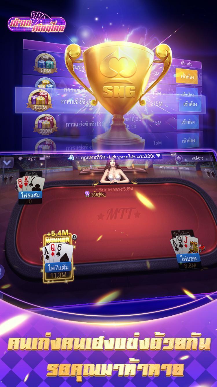 เก้าเกเซียนไทย 4x100 เกมไพ่ฟรี 2.1.3 Screenshot 5