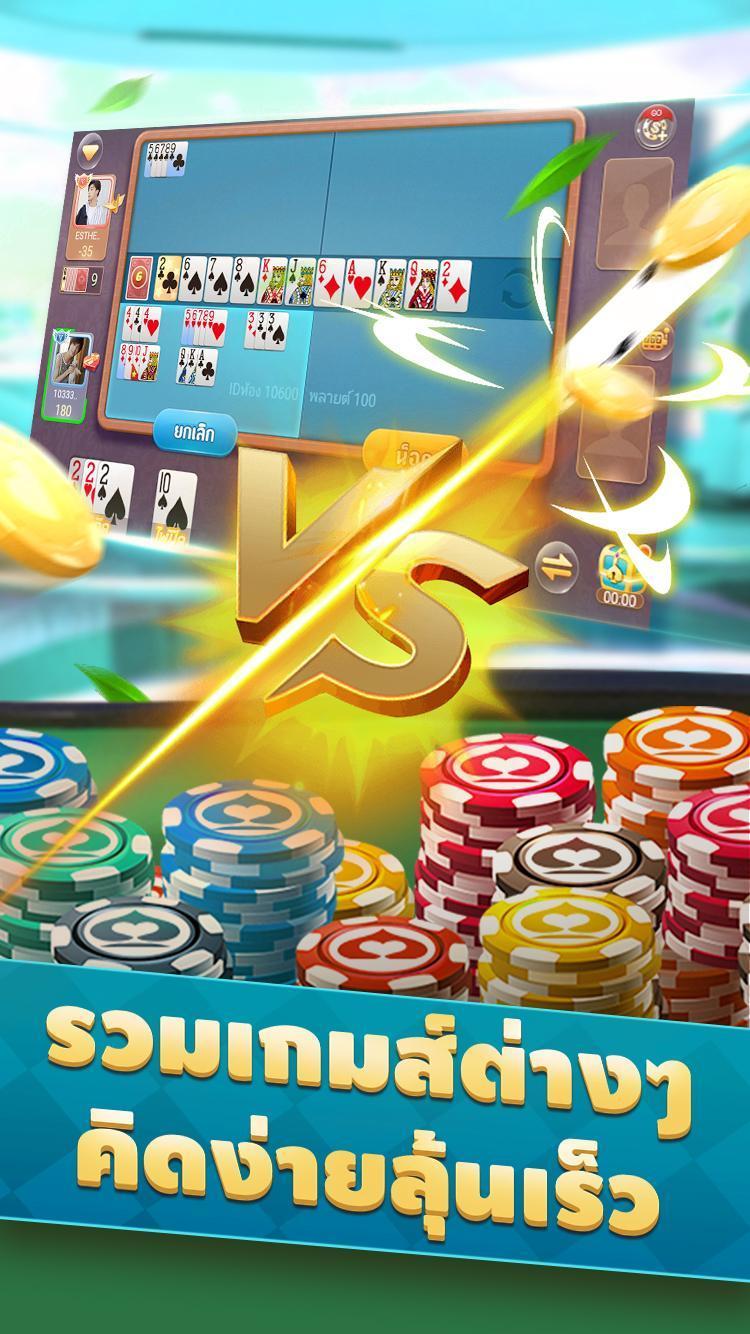 ไพ่แคง-รวมดัมมี่dummy เก้าเก ป๊อกเด้ง เกมไพ่ฟรี 2.1.4 Screenshot 15
