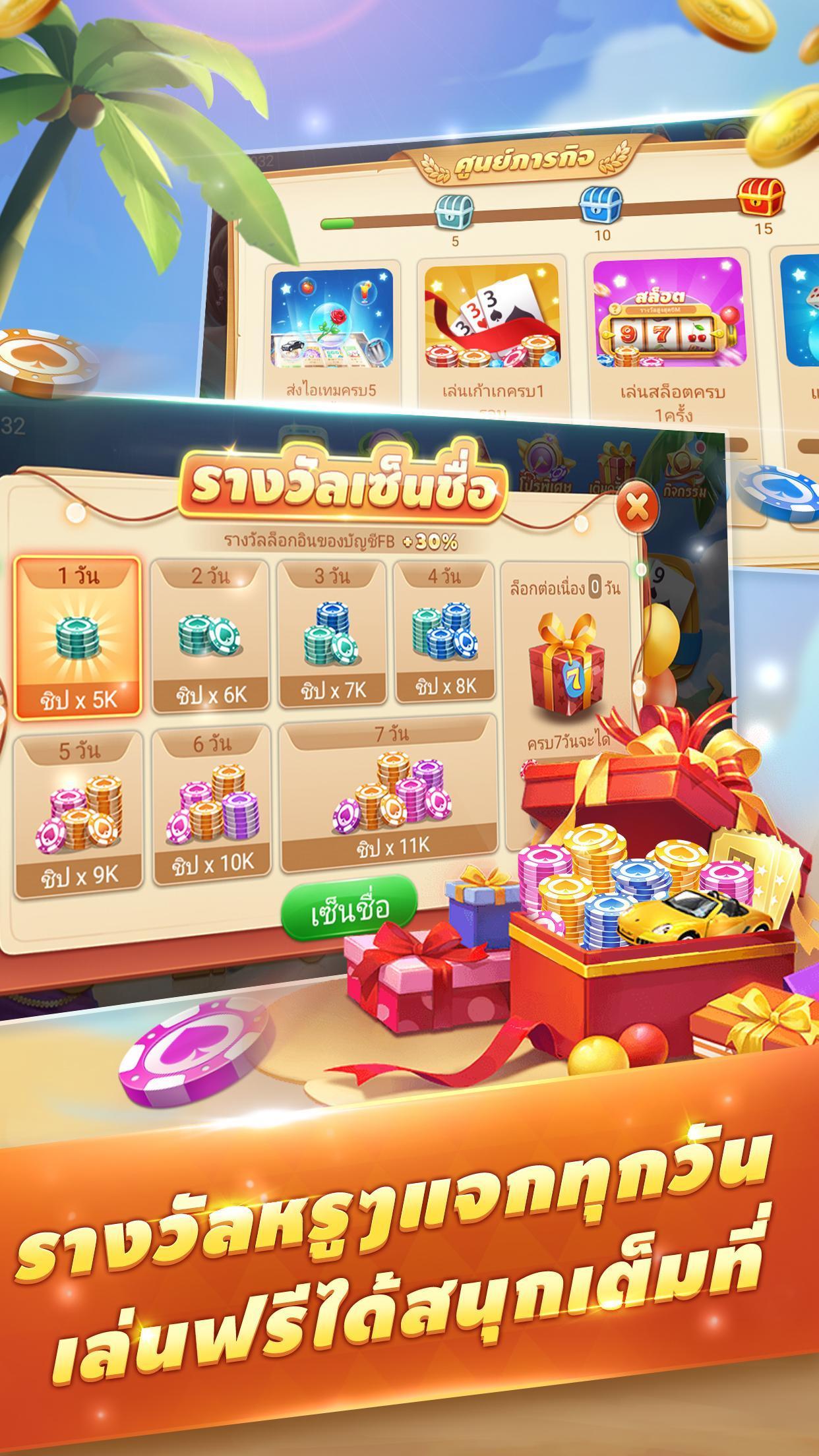 ไพ่แคง-รวมดัมมี่dummy เก้าเก ป๊อกเด้ง เกมไพ่ฟรี 2.1.4 Screenshot 3