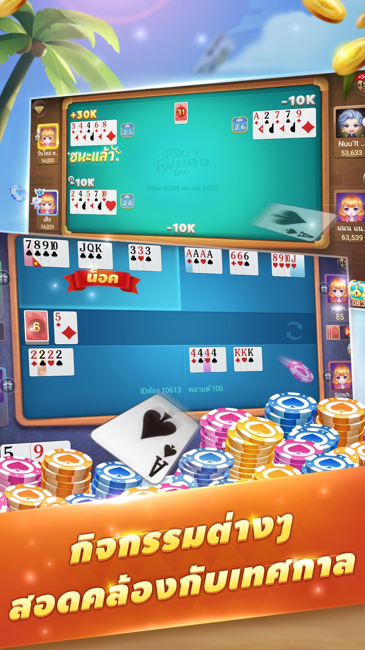 ไพ่แคง-รวมดัมมี่dummy เก้าเก ป๊อกเด้ง เกมไพ่ฟรี 2.1.4 Screenshot 4