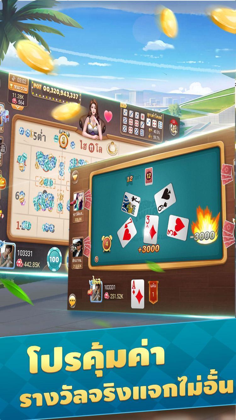 ไพ่แคง-รวมดัมมี่dummy เก้าเก ป๊อกเด้ง เกมไพ่ฟรี 2.1.4 Screenshot 7