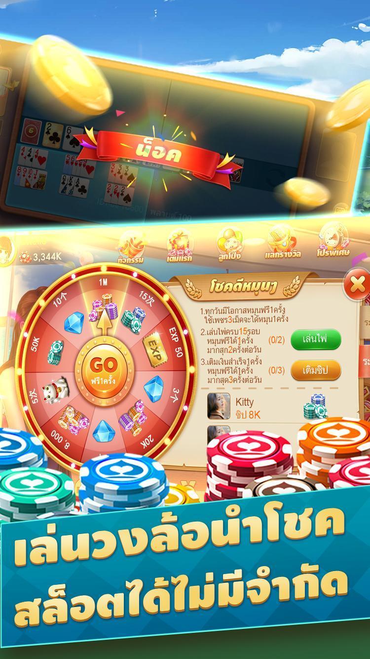 ไพ่แคง-รวมดัมมี่dummy เก้าเก ป๊อกเด้ง เกมไพ่ฟรี 2.1.4 Screenshot 9