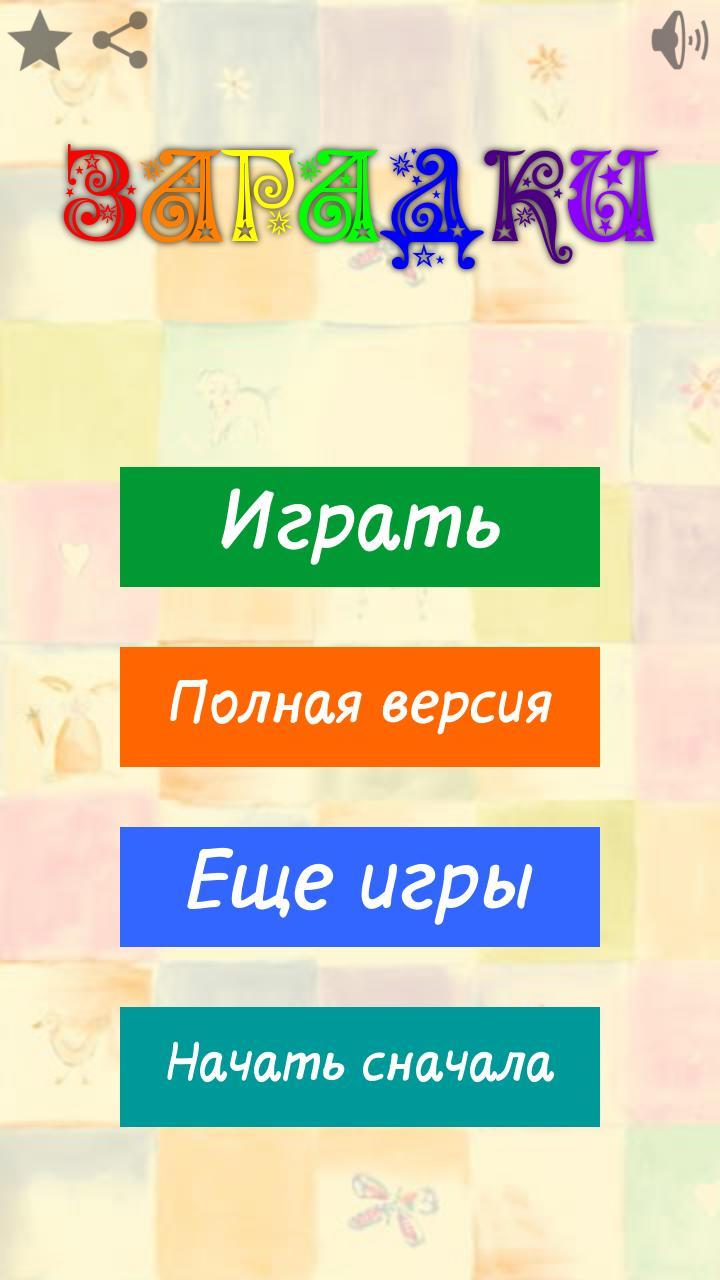 Загадки 1.0 Screenshot 1