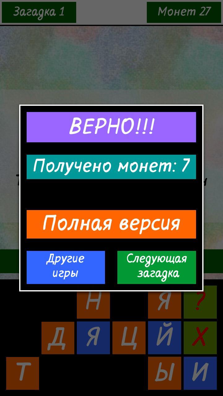 Загадки 1.0 Screenshot 2