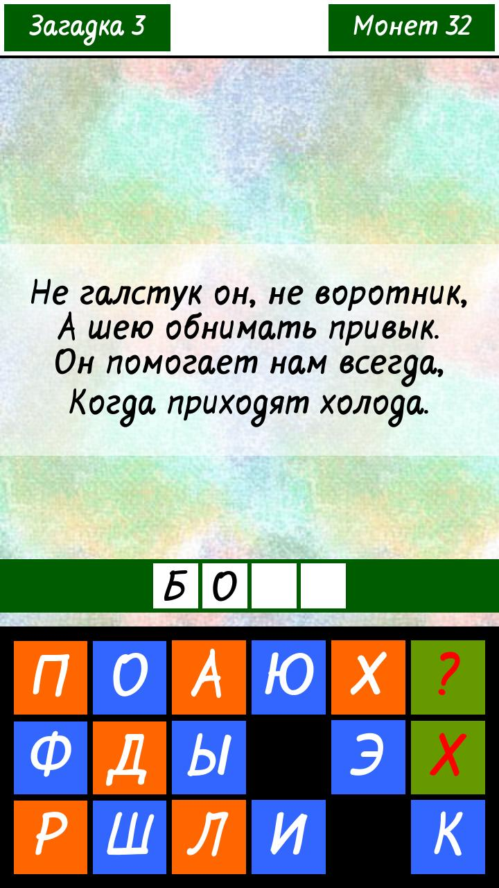 Загадки 1.0 Screenshot 3