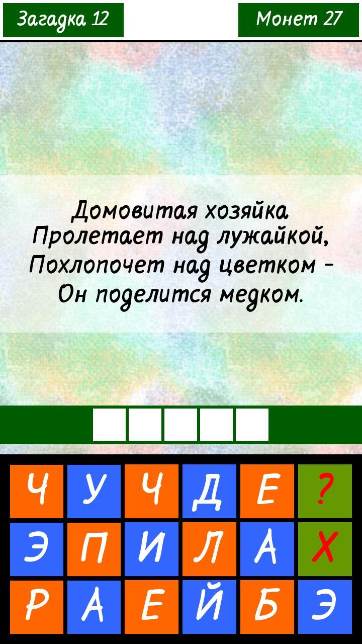 Загадки 1.0 Screenshot 5