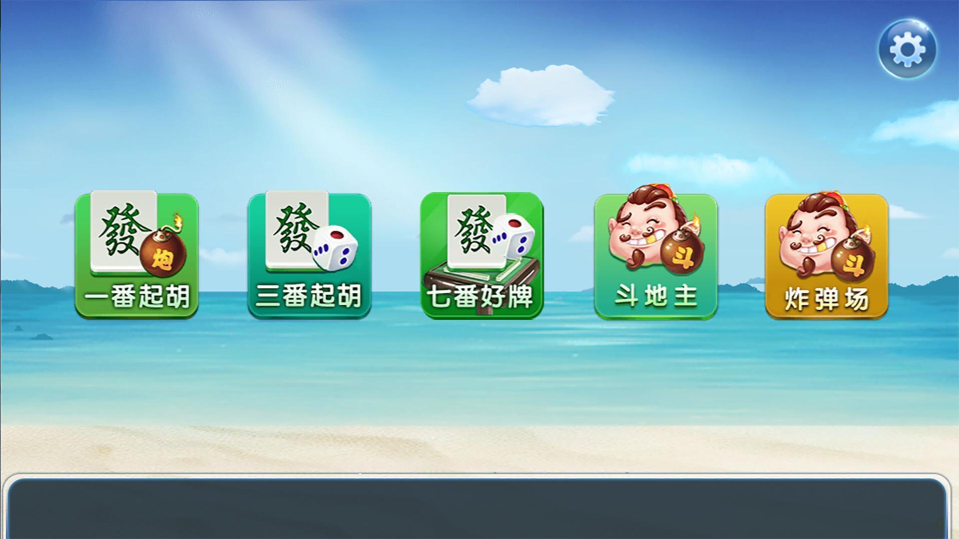 正宗香港麻雀-广东麻将,欢乐斗地主 3.1.8 Screenshot 1
