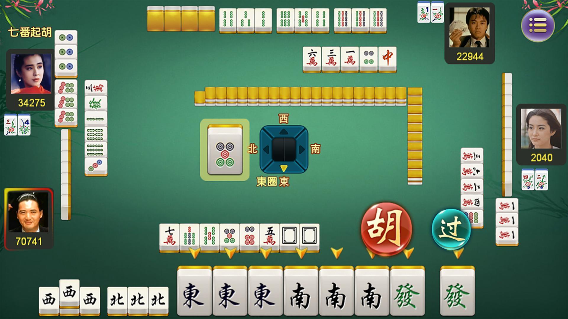 正宗香港麻雀-广东麻将,欢乐斗地主 3.1.8 Screenshot 2