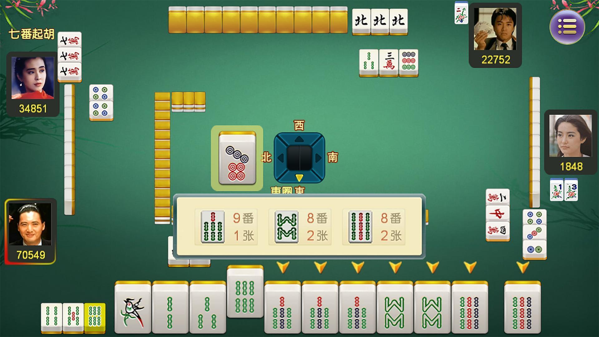 正宗香港麻雀-广东麻将,欢乐斗地主 3.1.8 Screenshot 4
