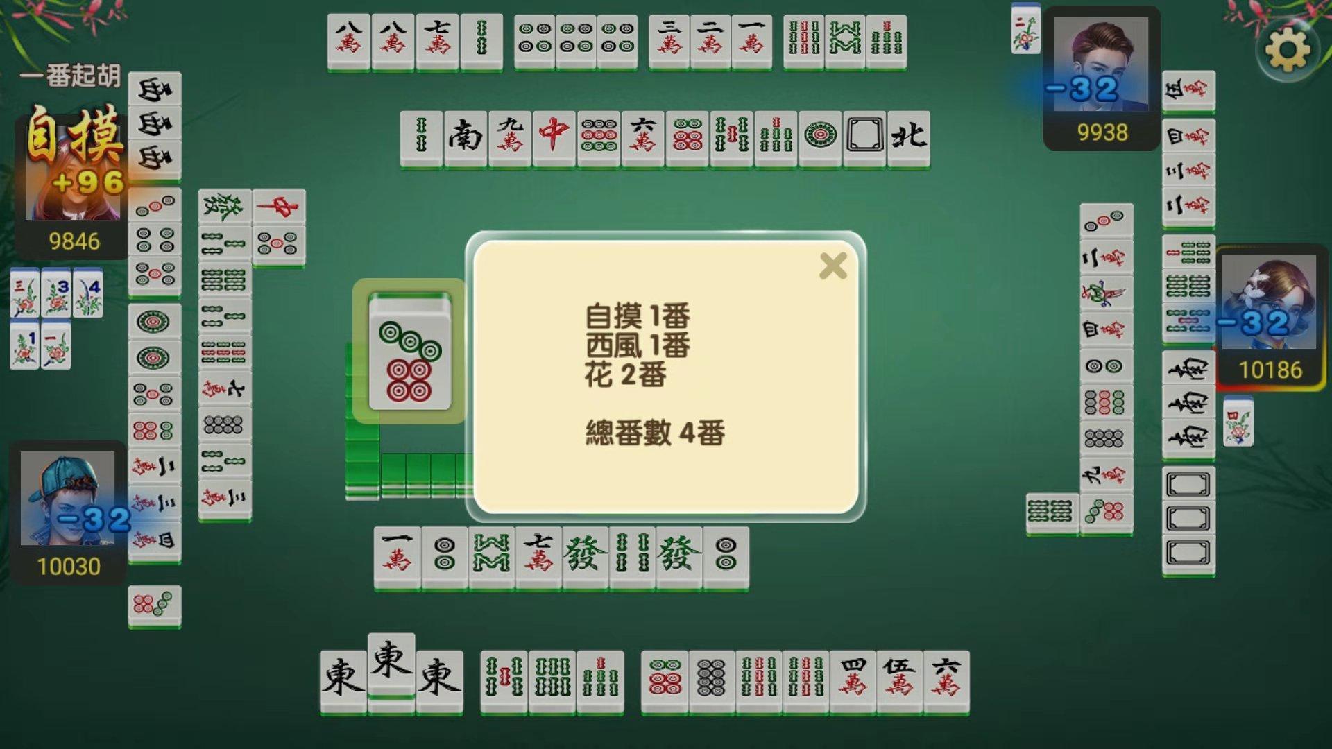 正宗香港麻雀-广东麻将,欢乐斗地主 3.1.8 Screenshot 5