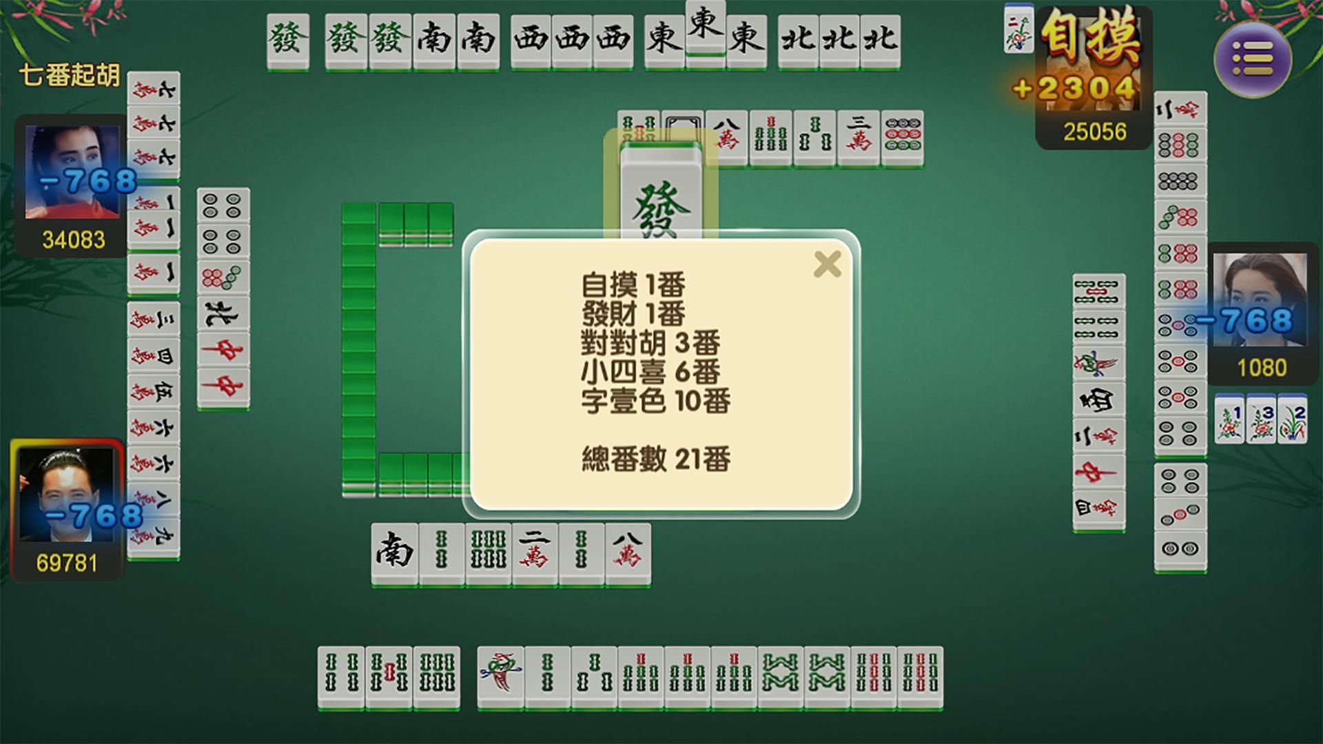 正宗香港麻雀-广东麻将,欢乐斗地主 3.1.8 Screenshot 6