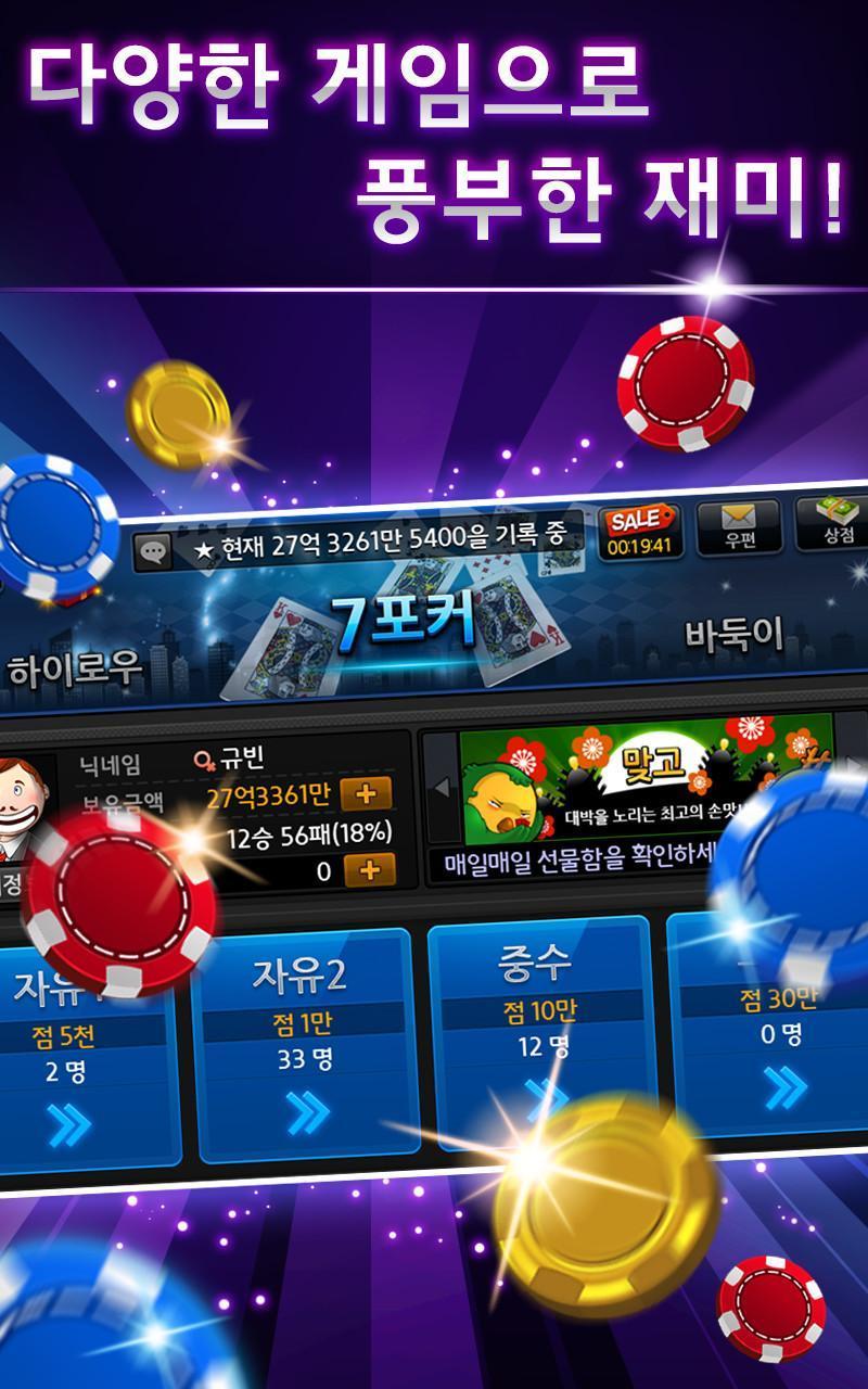 클럽포커 온라인 -바둑이,7포커, 하이로우 98.0 Screenshot 2