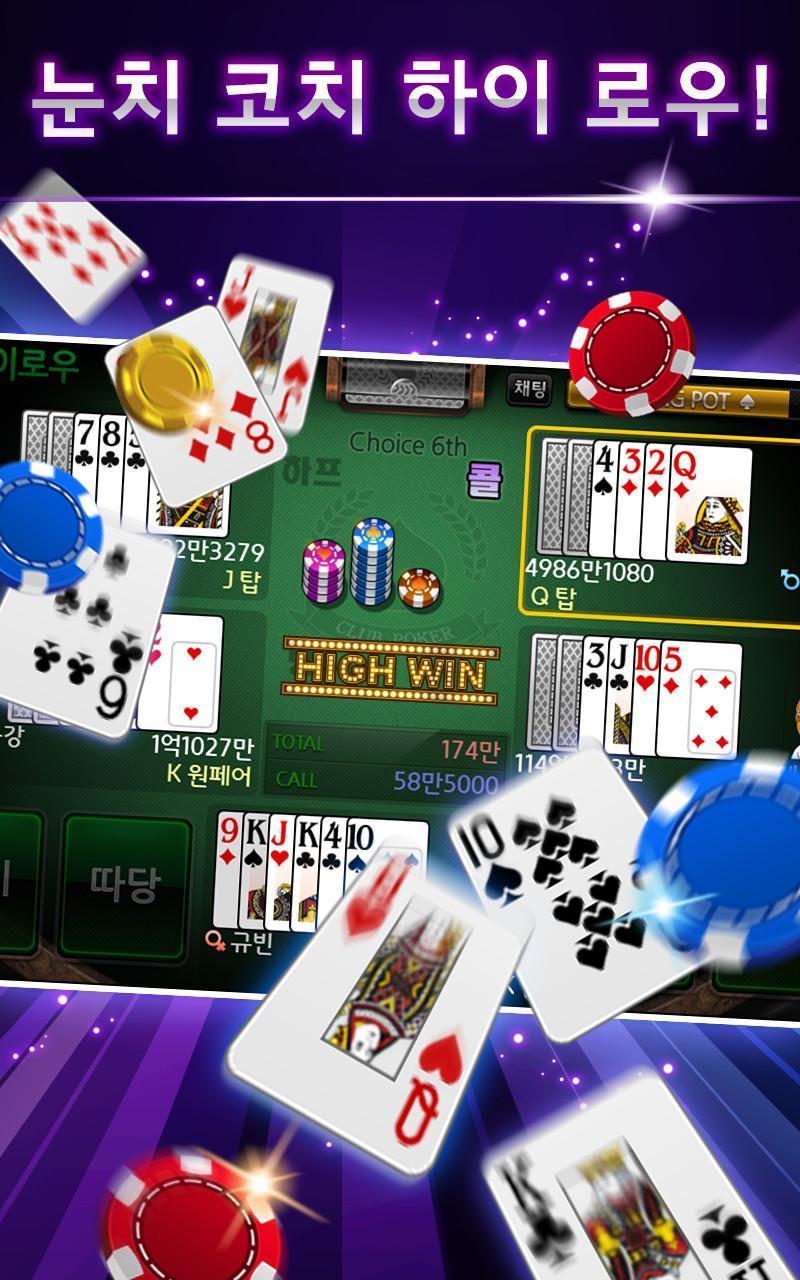클럽포커 온라인 -바둑이,7포커, 하이로우 98.0 Screenshot 3