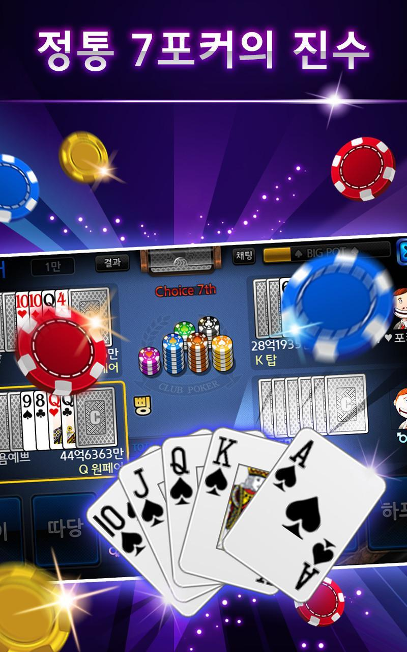 클럽포커 온라인 -바둑이,7포커, 하이로우 98.0 Screenshot 4