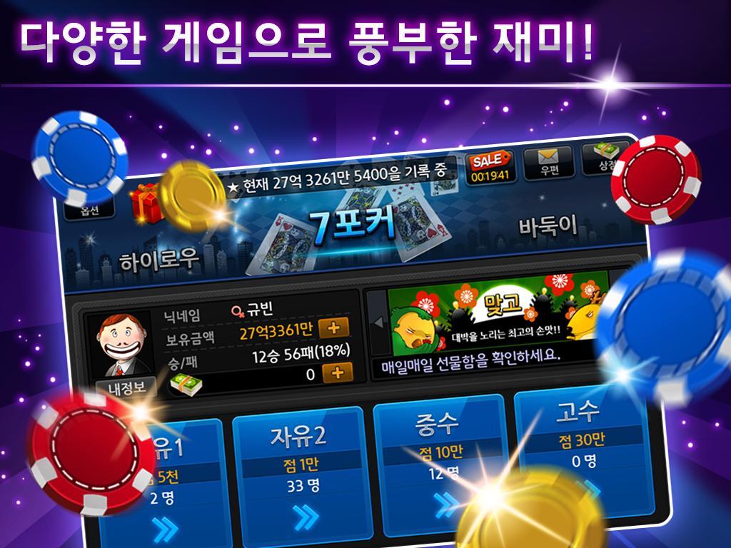 클럽포커 온라인 -바둑이,7포커, 하이로우 98.0 Screenshot 7