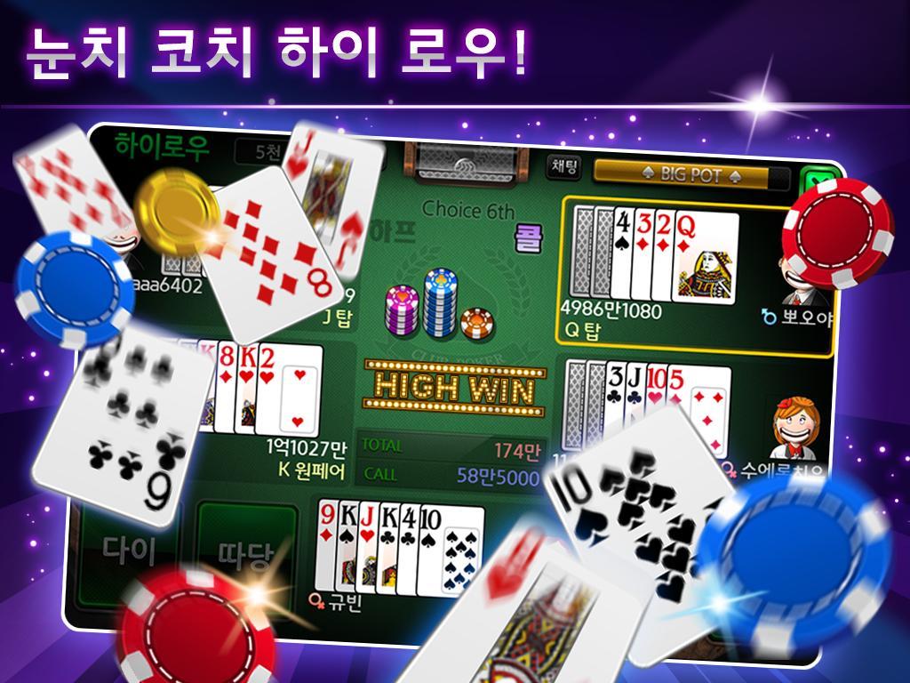 클럽포커 온라인 -바둑이,7포커, 하이로우 98.0 Screenshot 8