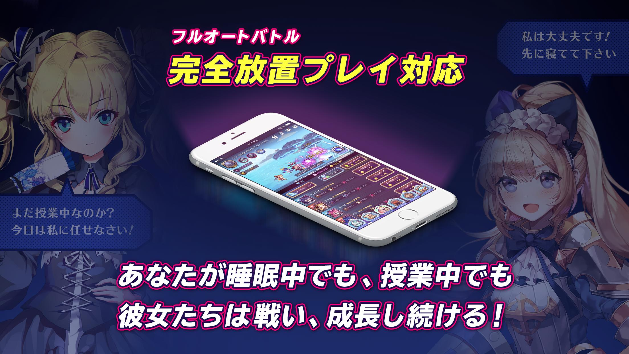 メリーガーランド 放置 美少女 RPG ゲーム 【放置、育成で楽しめる美少女達との無限の物語】 1.42.0 Screenshot 14