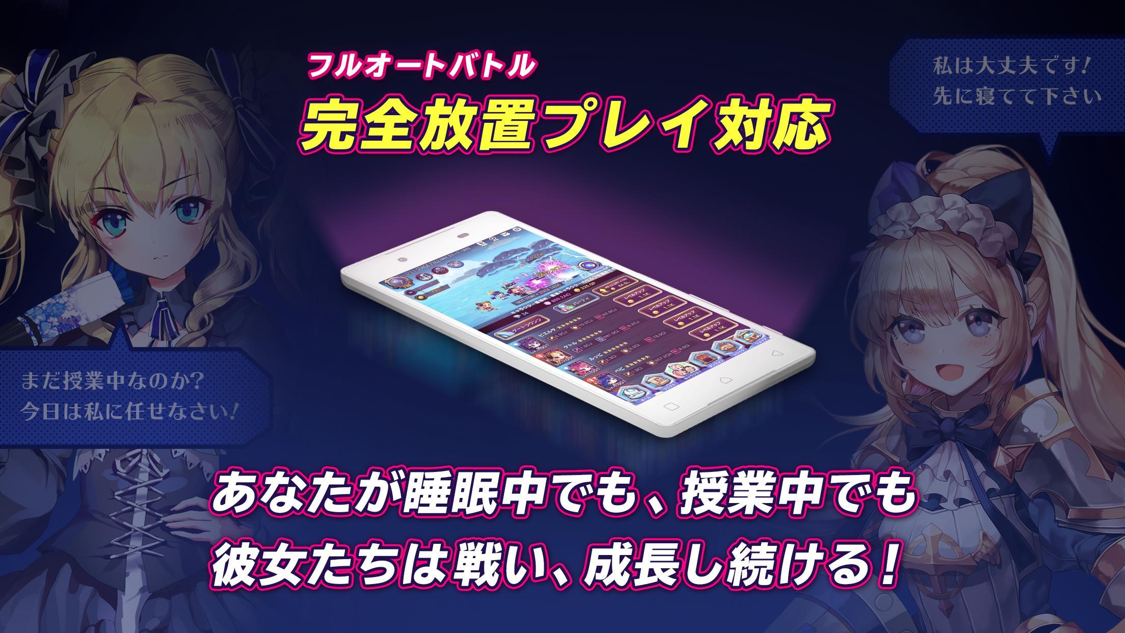 メリーガーランド 放置 美少女 RPG ゲーム 【放置、育成で楽しめる美少女達との無限の物語】 1.42.0 Screenshot 3
