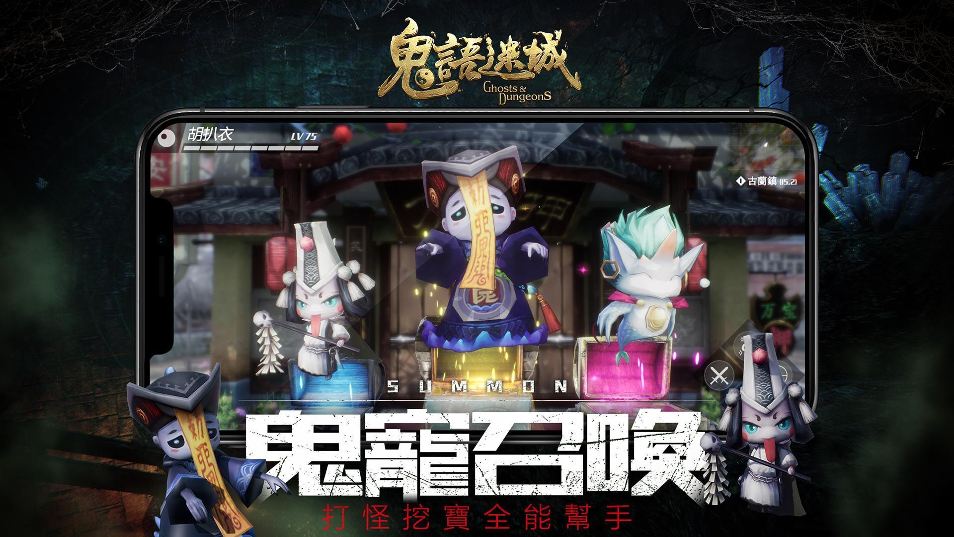 鬼語迷城 0.17.19.99.0 Screenshot 14
