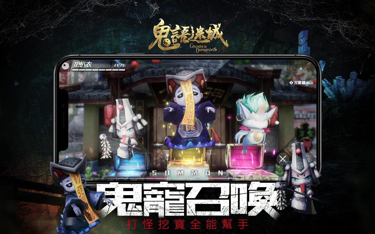 鬼語迷城 0.17.19.99.0 Screenshot 2