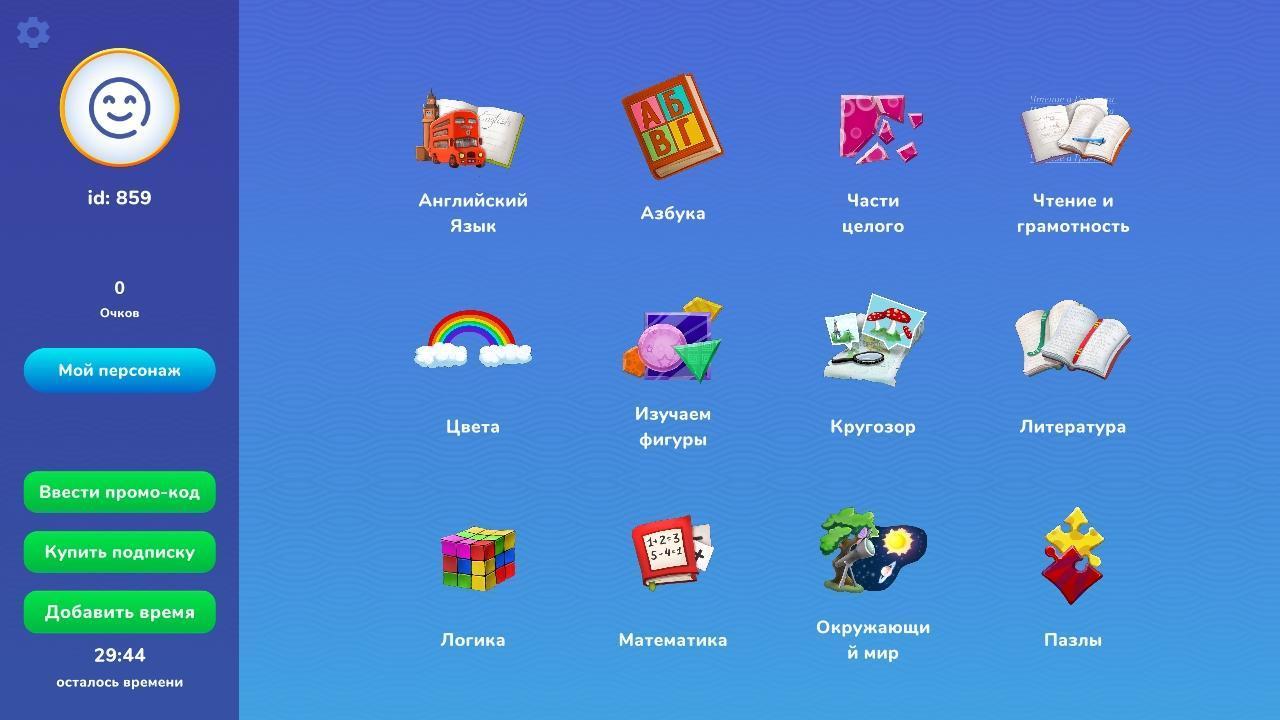 Edu Market 3.33 Screenshot 5