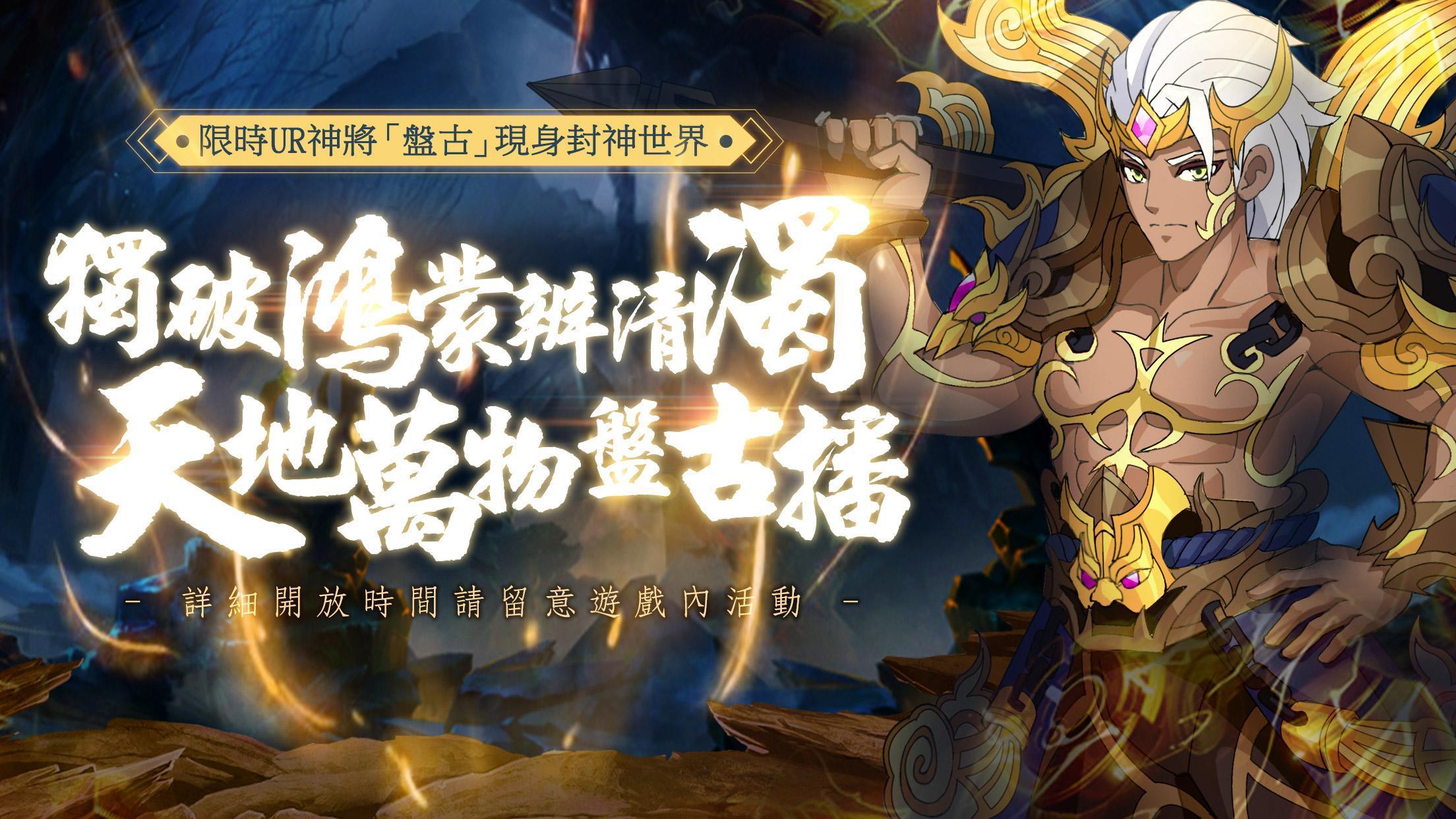 封神召喚師-參週年慶典 1.6.4 Screenshot 1