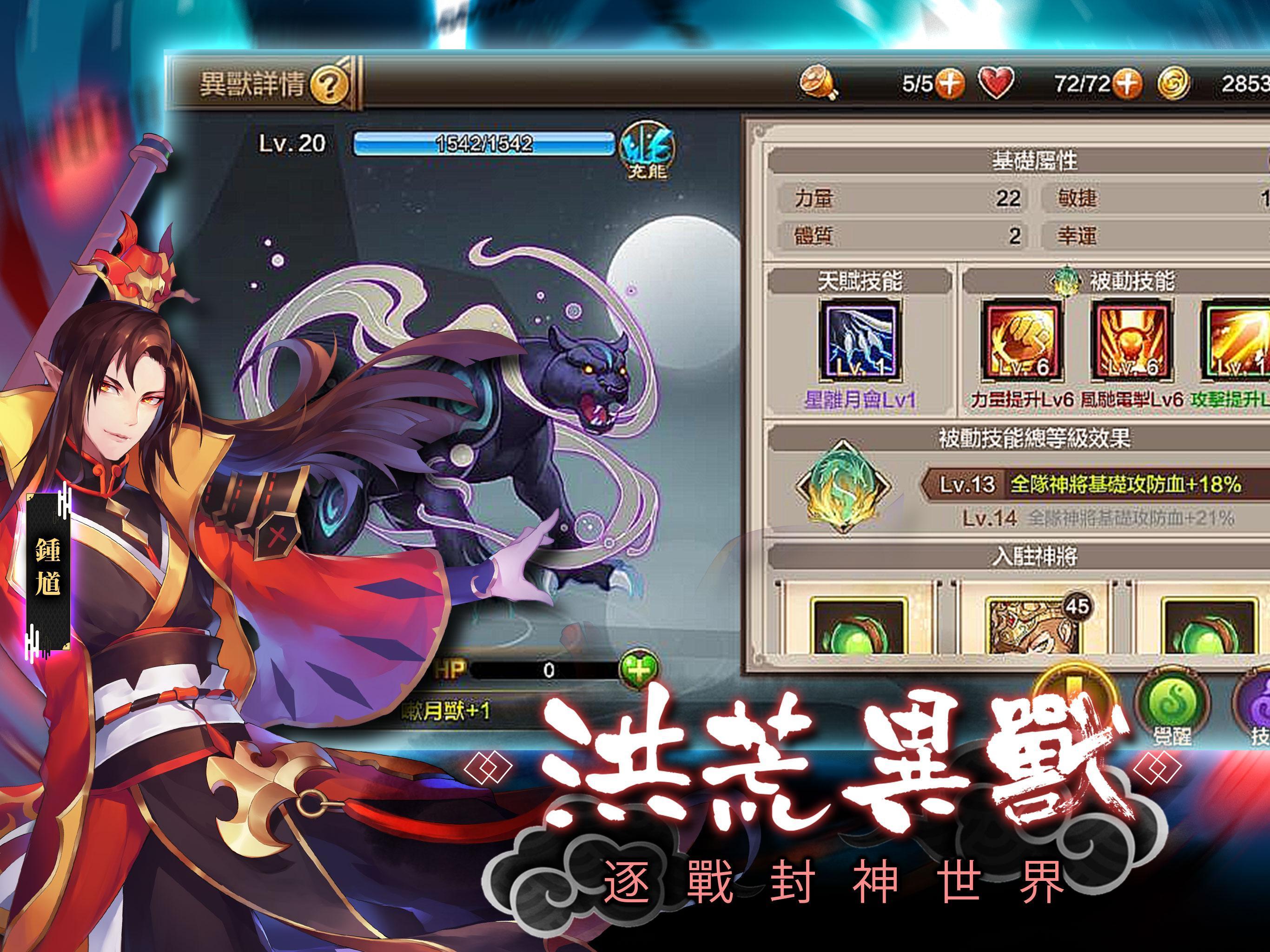 封神召喚師-參週年慶典 1.6.4 Screenshot 10