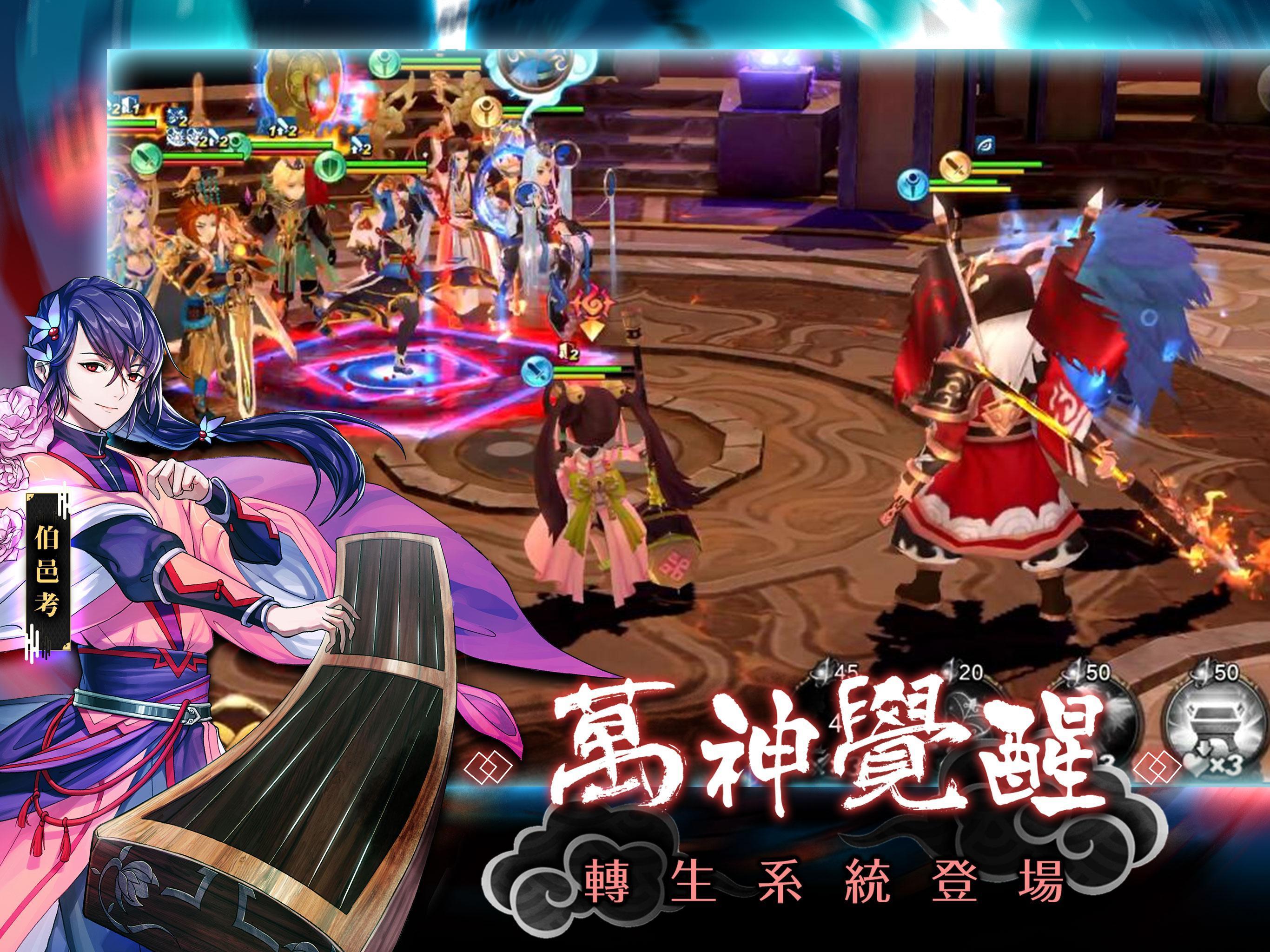 封神召喚師-參週年慶典 1.6.4 Screenshot 12