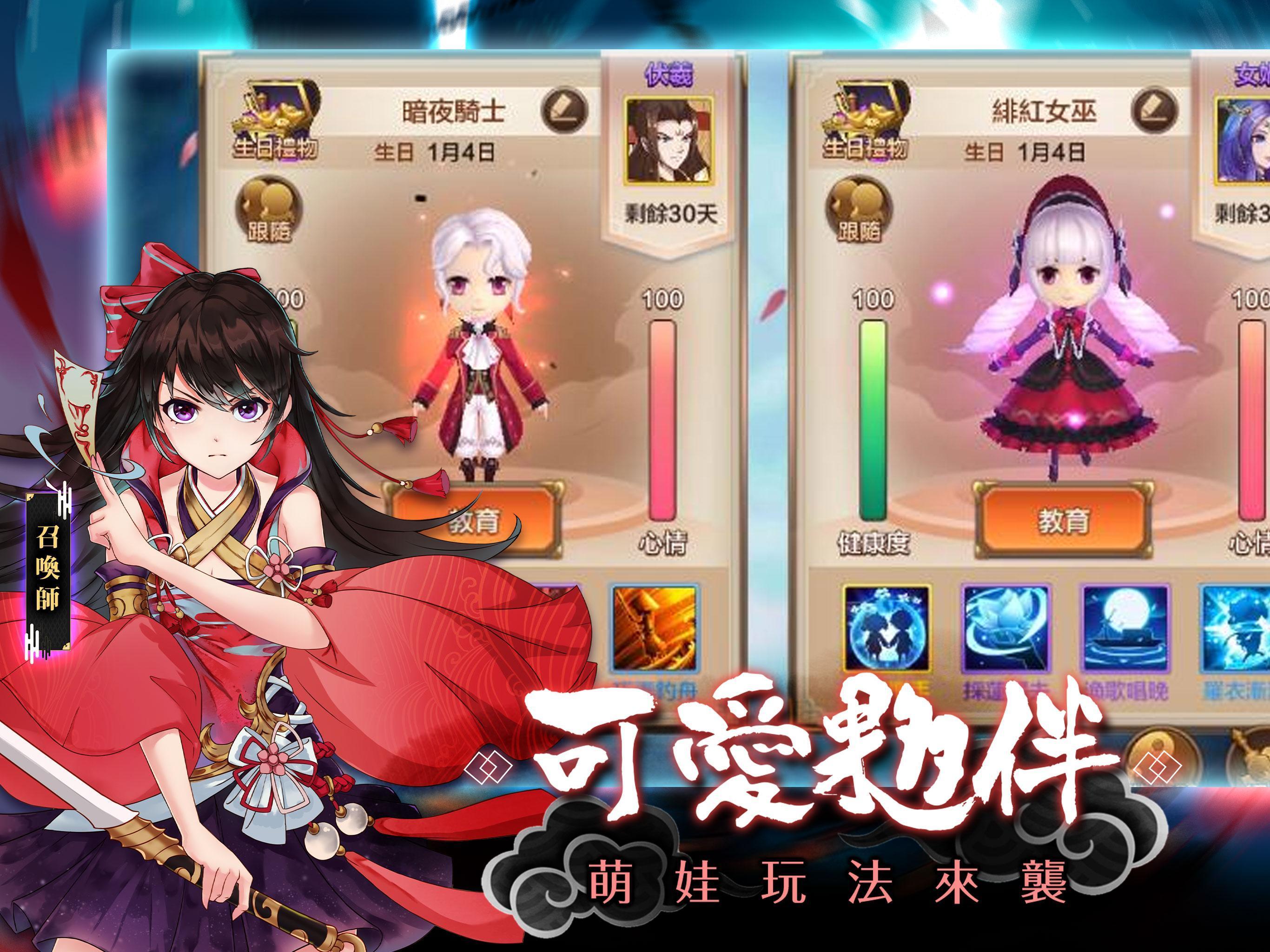 封神召喚師-參週年慶典 1.6.4 Screenshot 13