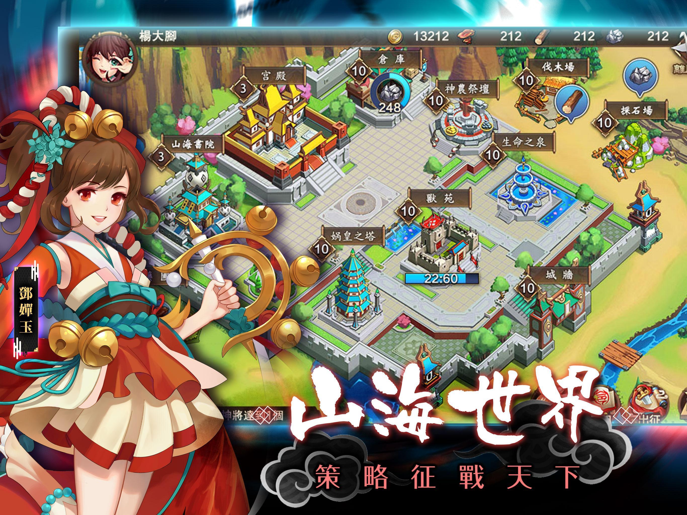 封神召喚師-參週年慶典 1.6.4 Screenshot 14