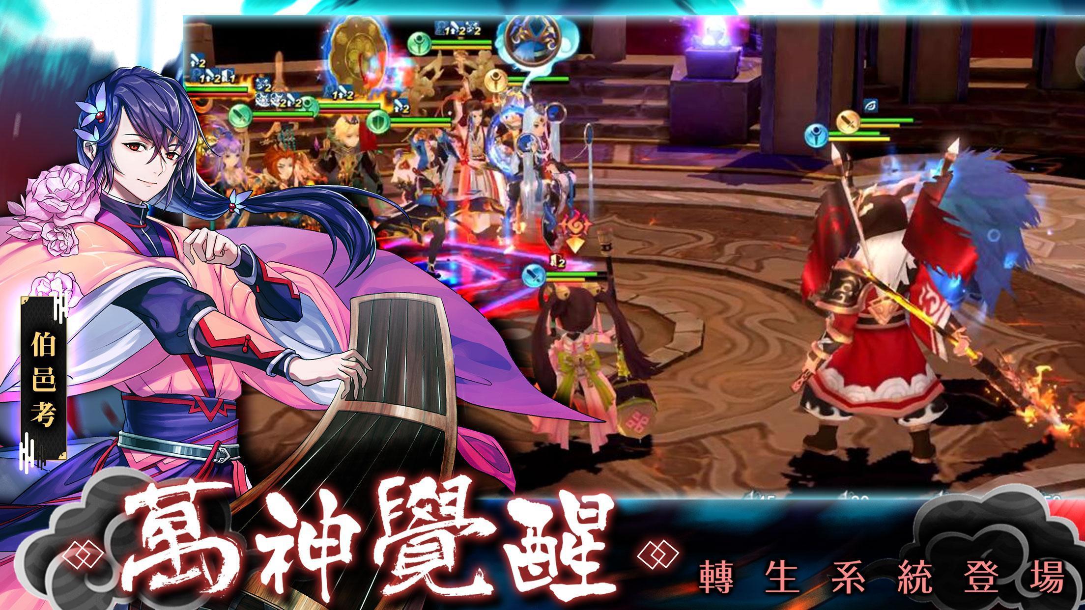 封神召喚師-參週年慶典 1.6.4 Screenshot 2