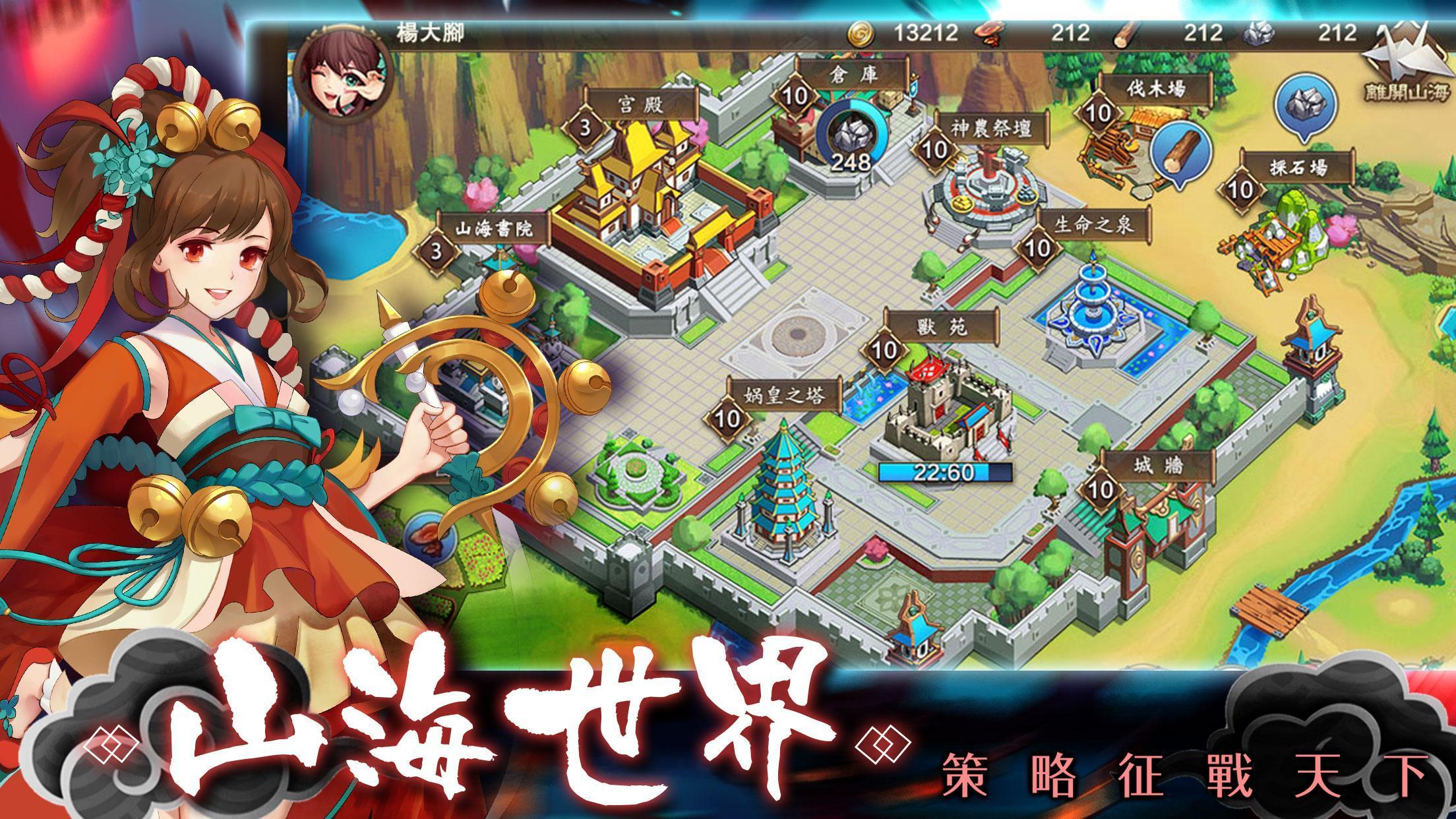 封神召喚師-參週年慶典 1.6.4 Screenshot 4