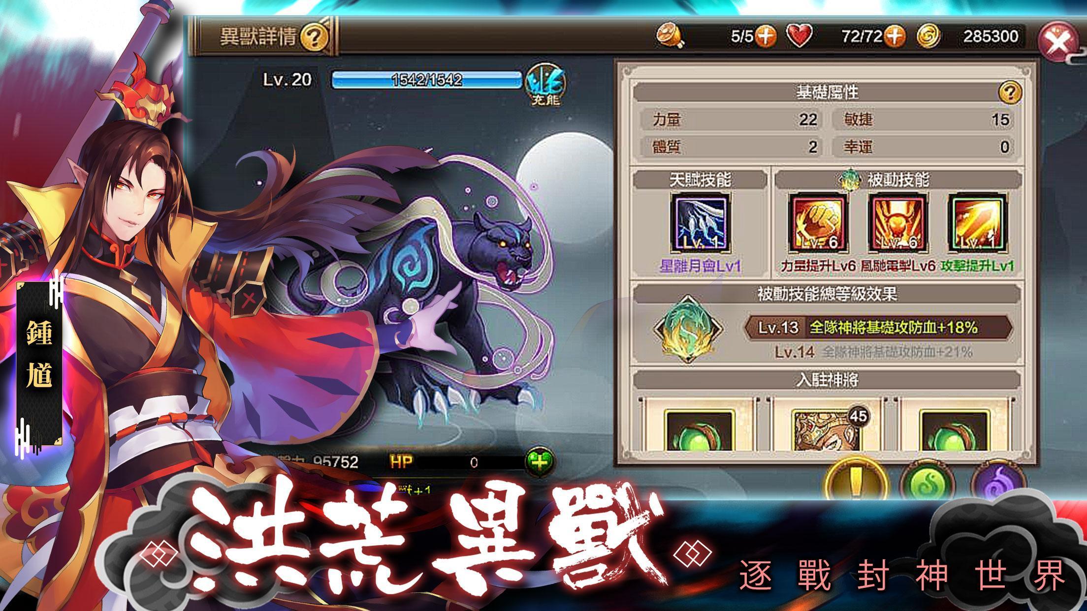封神召喚師-參週年慶典 1.6.4 Screenshot 5