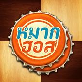 Makhos Online หมากฮอส ขั้นเทพ app icon