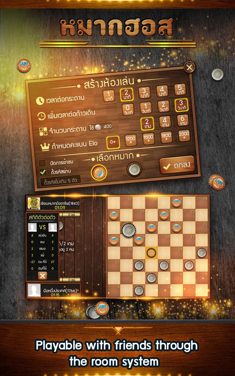 Makhos Online หมากฮอส ขั้นเทพ 3.5.185 Screenshot 3