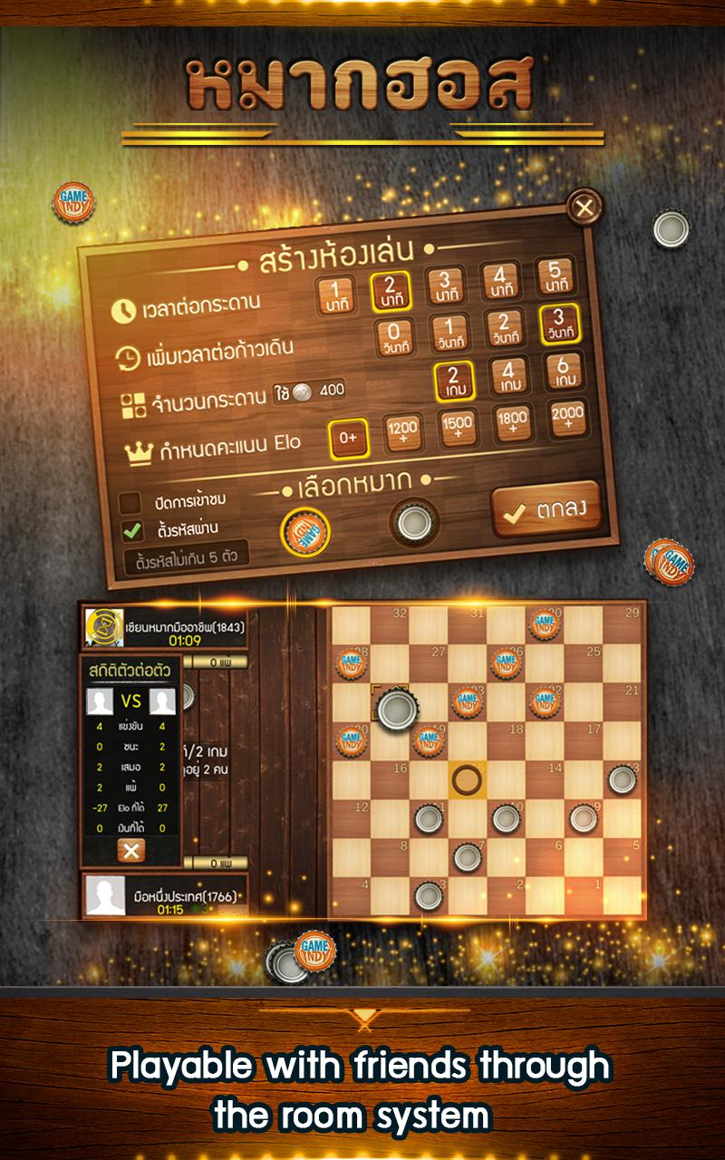 Makhos Online หมากฮอส ขั้นเทพ 3.5.185 Screenshot 8