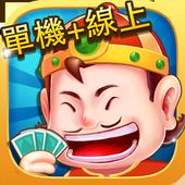 单机斗地主+联网 - 高智能斗地主单机版 app icon