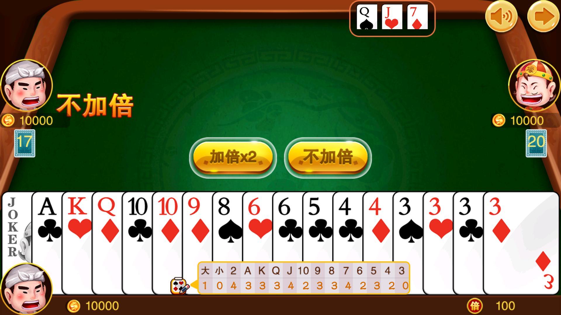 单机斗地主+联网 - 高智能斗地主单机版 2.2 Screenshot 7
