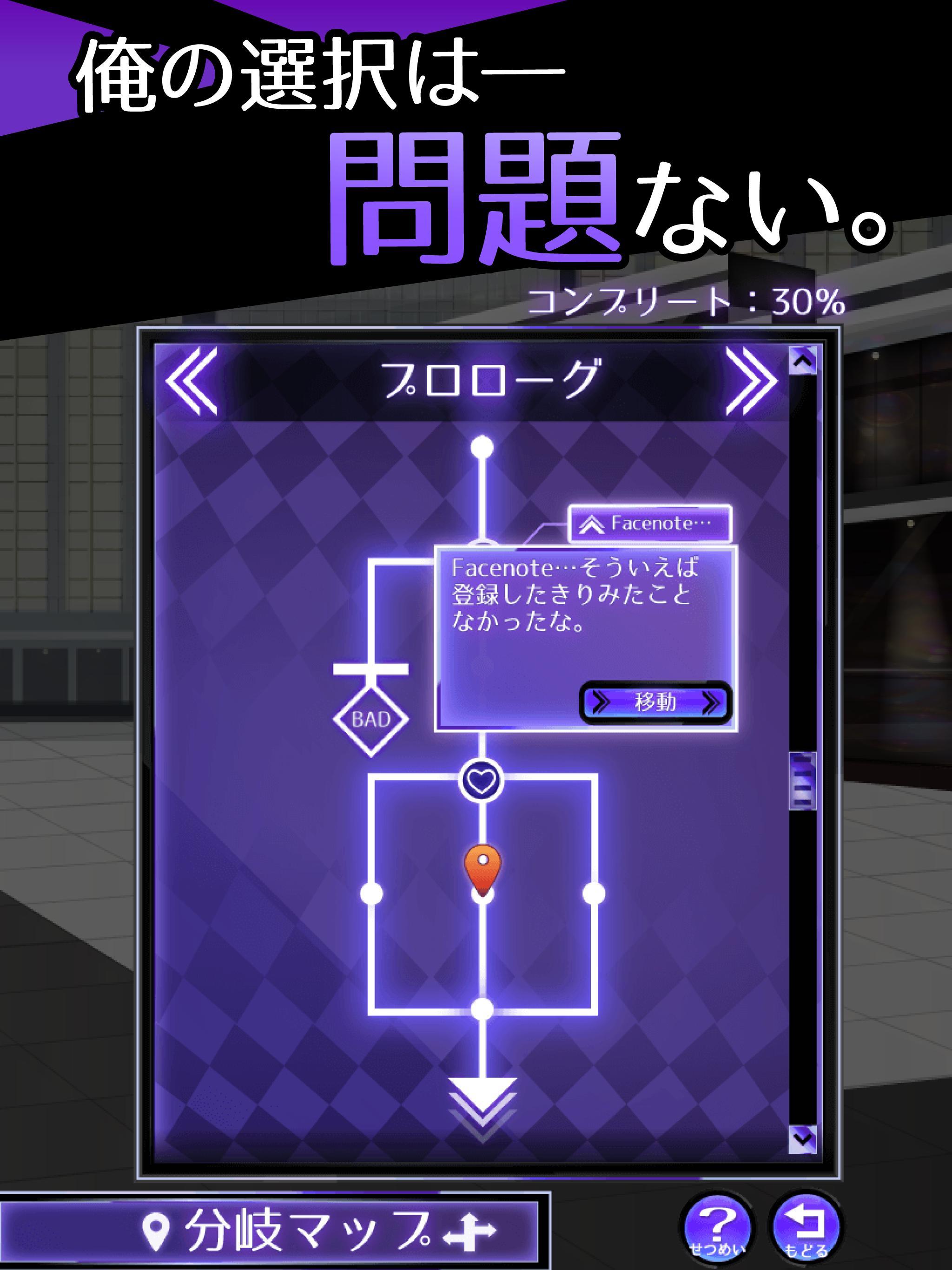 元カノは友達だから問題ない 1.6.0 Screenshot 10