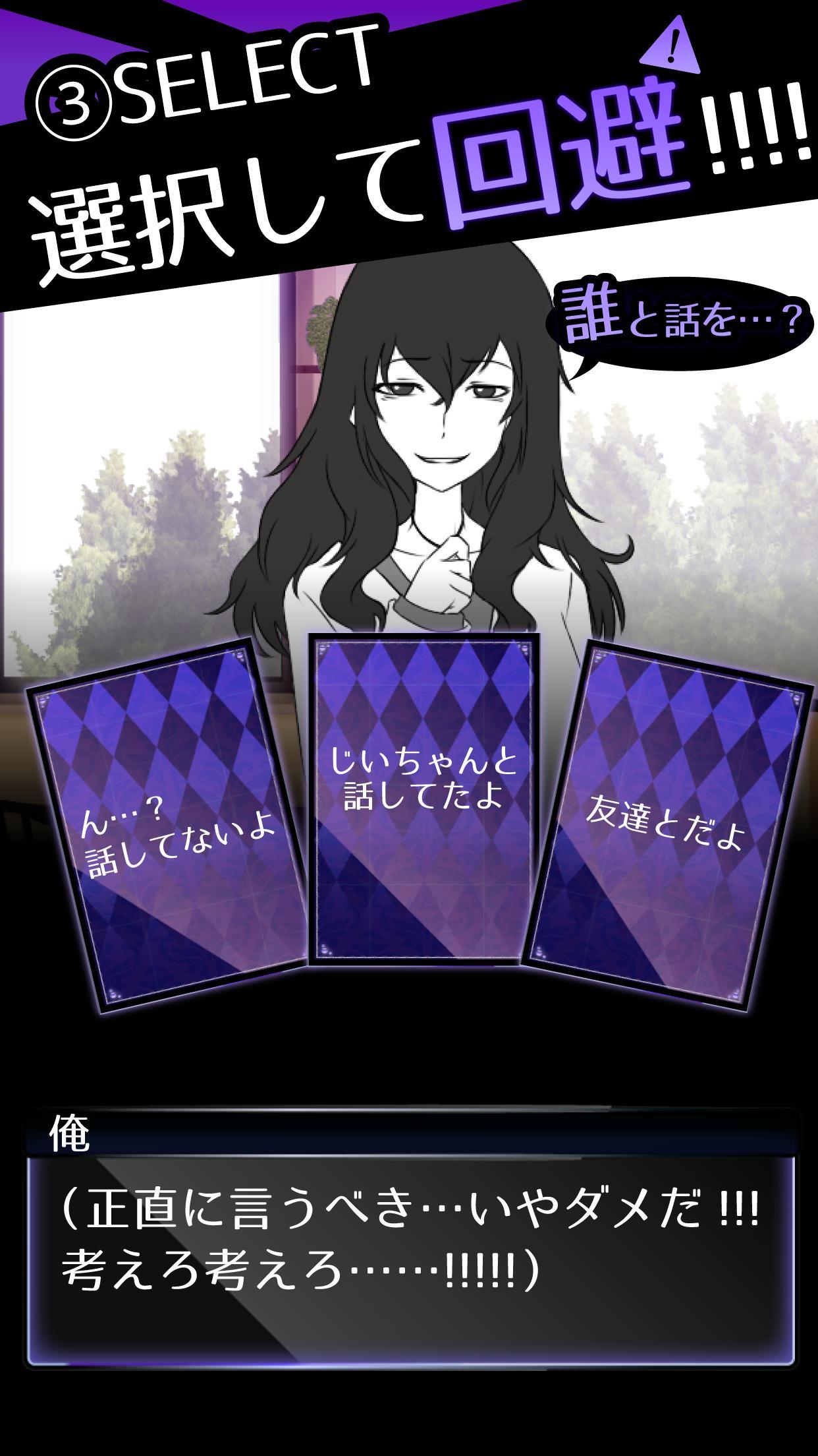 元カノは友達だから問題ない 1.6.0 Screenshot 4