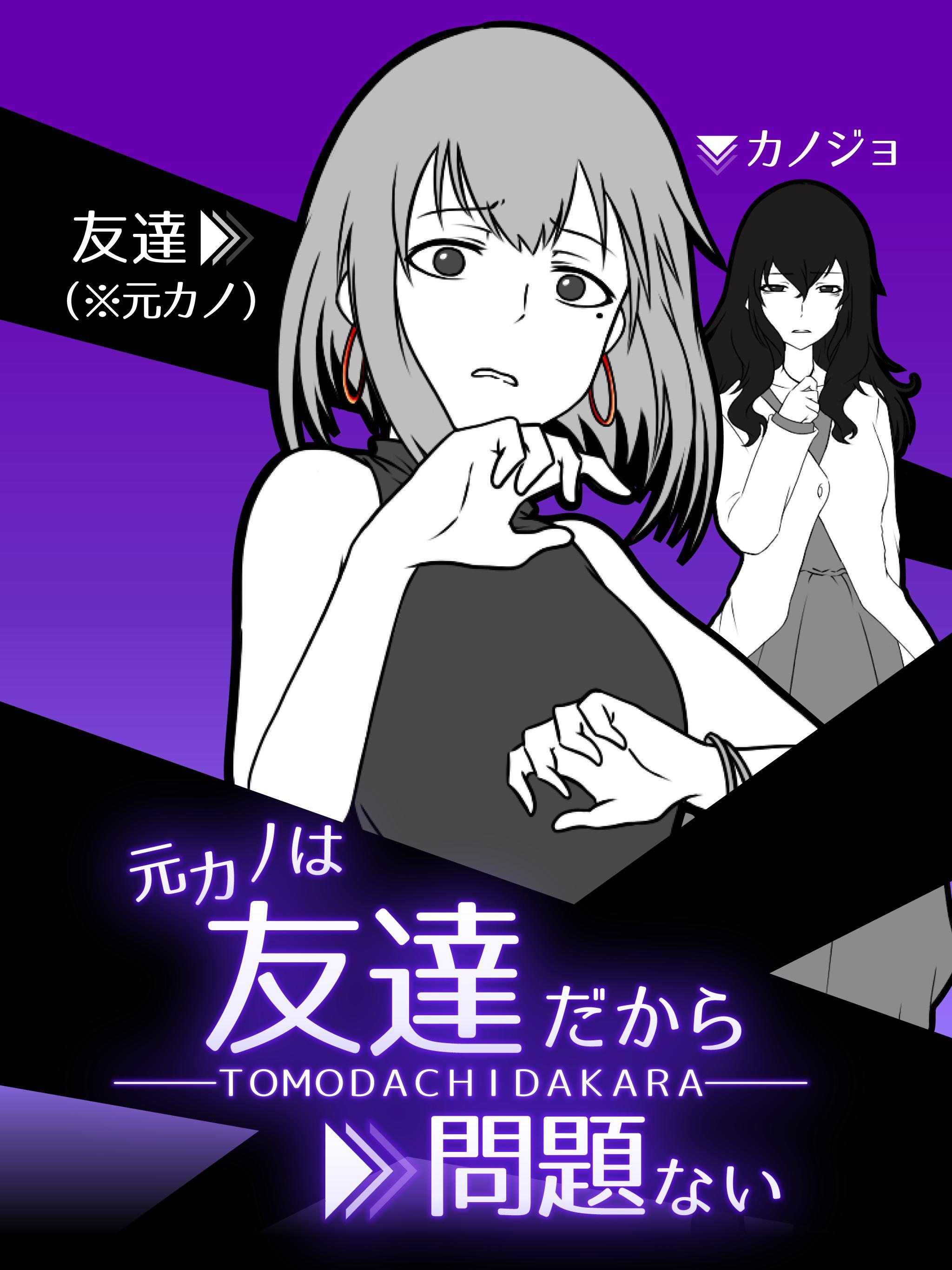 元カノは友達だから問題ない 1.6.0 Screenshot 6