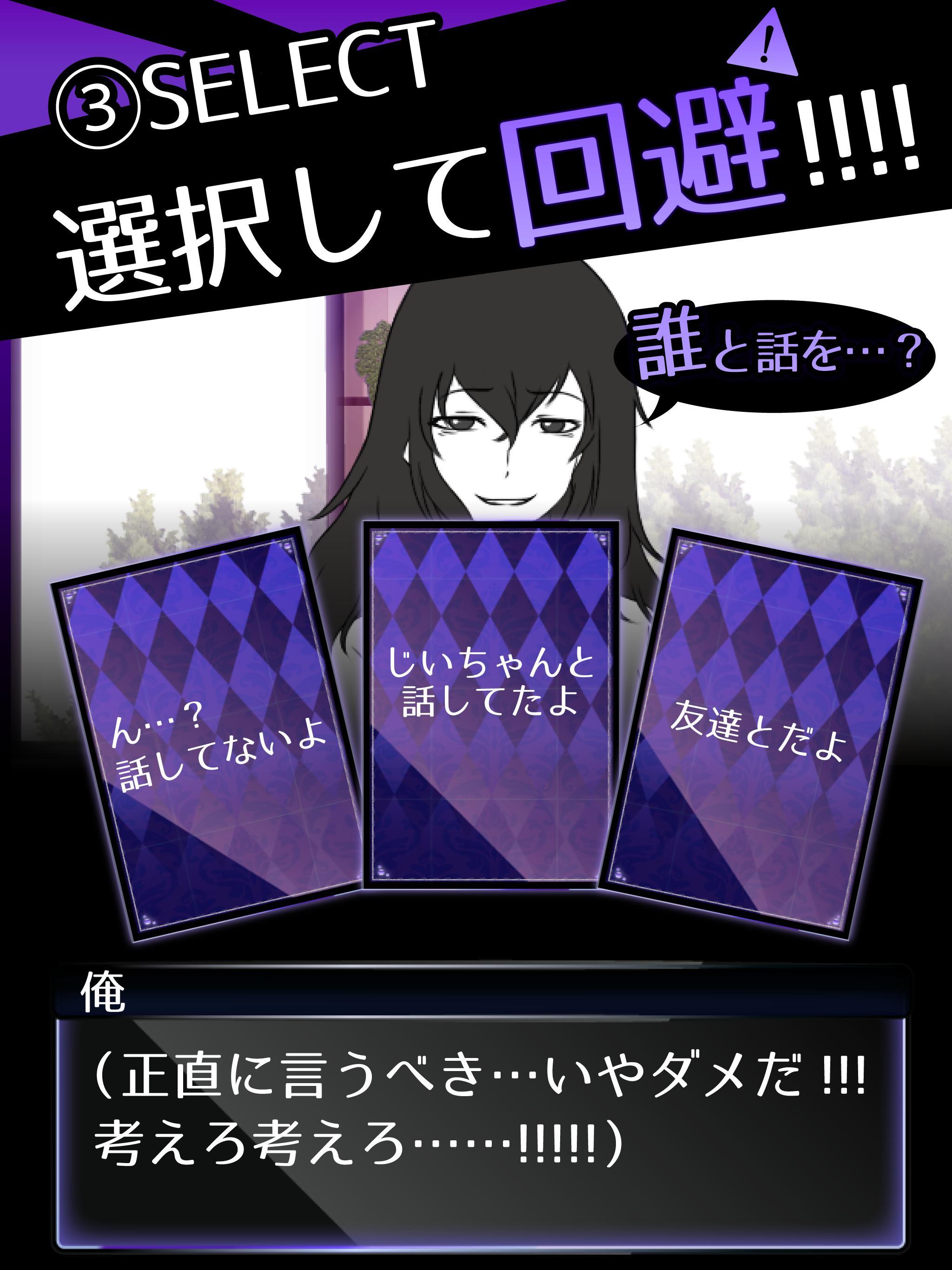 元カノは友達だから問題ない 1.6.0 Screenshot 9