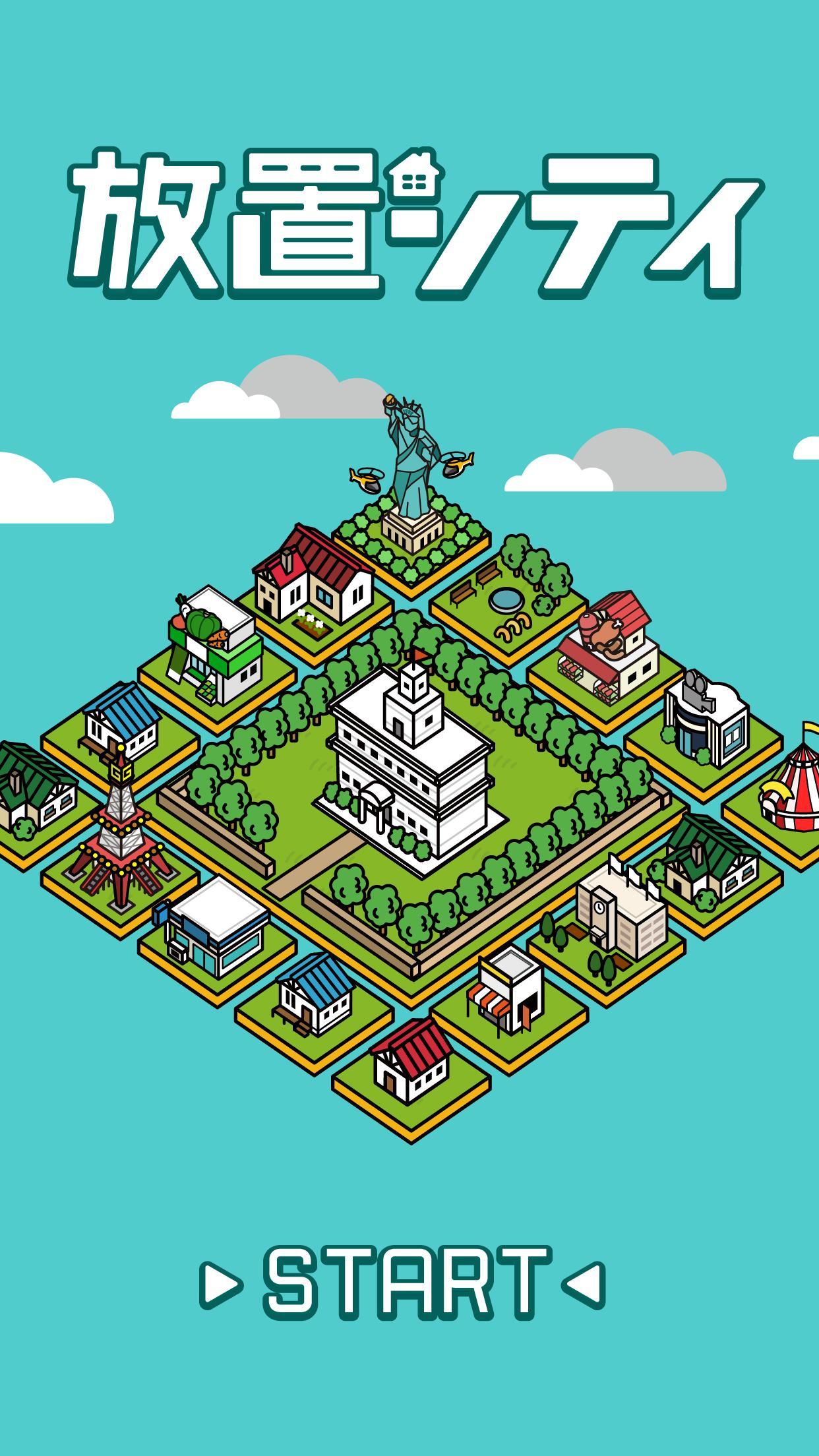 放置シティ ~のんびり街づくりゲーム~ 1.7.0 Screenshot 1